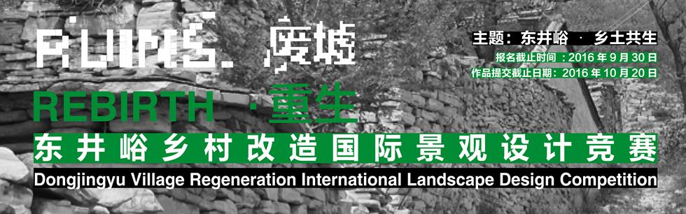 东井峪国际设计竞赛