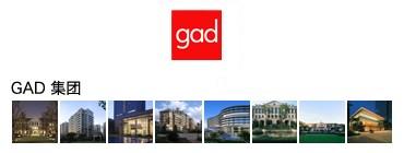 绿城设计(GAD)