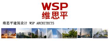 维思平建筑设计(WSP Architects)