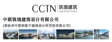 中联筑境建筑设计有限公司