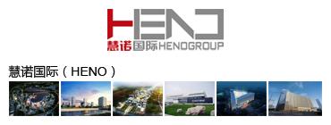 北京慧诺国际建筑咨询有限公司