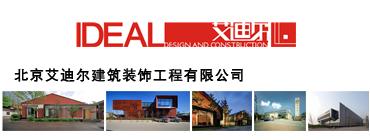 北京艾迪尔建筑装饰工程有限公司