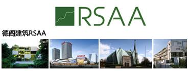 德阁建筑RSAA