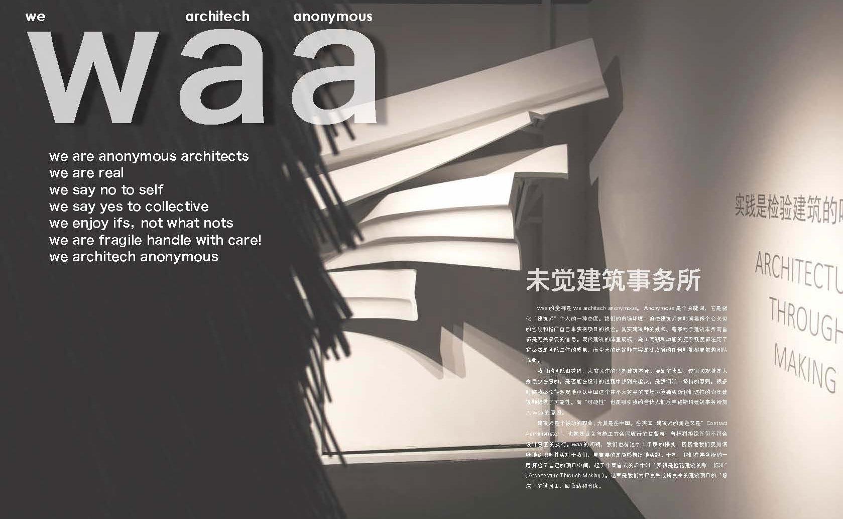 waa专访:言说|量体裁衣的裁缝与叙事性的建筑
