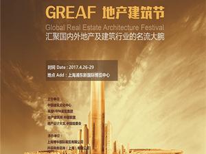 【捷报】第三届地产设计大奖·中国参赛作品入围名单