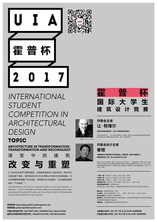 2017年UIA-霍普杯国际大学生建筑设计竞赛