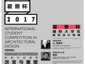 2017年UIA-霍普杯国际大学生建筑设计竞赛评委会主席让•努维尔发布题目