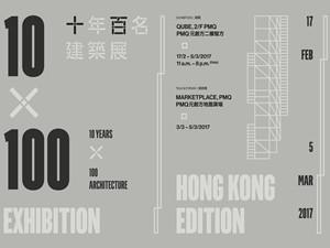 香港《十年百名建筑展》开展在即
