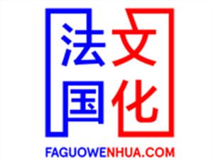 法国文化在中国——2017文化活动抢先知