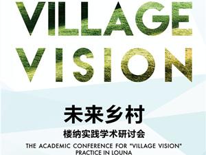 未来乡村楼纳实践学术研讨会召开在即   VILLAGE VISION