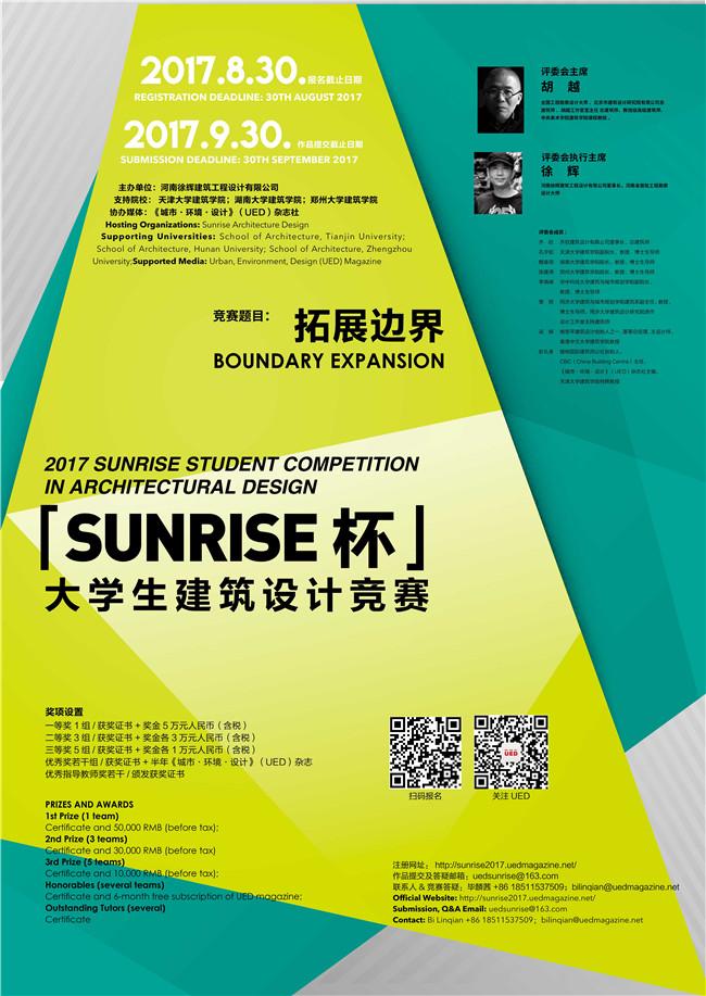 2017 sunrise杯大学生建筑设计方案竞赛正式启动
