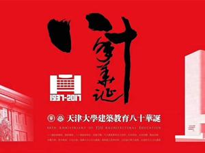 """""""天津大学建筑教育80华诞""""在天津大学成功举行"""