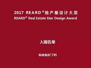2017REARD地产星设计大奖入围名单公布 | 国际设计高峰论坛将亮相上海W酒店