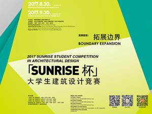 """2017 SUNRISE杯""获奖名单首发,湖南大学学生""突破边界""!"
